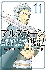 アルスラーン戦記(11) (週刊少年マガジンコミックス) Kindle版