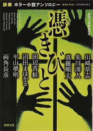 憑きびと: 「読楽」ホラー小説アンソロジー (徳間文庫)