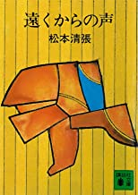 表紙: 遠くからの声 (講談社文庫) | 松本清張