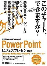 表紙: PowerPoint ビジネスプレゼン[ビジテク] 第2版 論理を磨き・信頼を獲得し・心を動かすプレゼンテーション | 菅野誠二