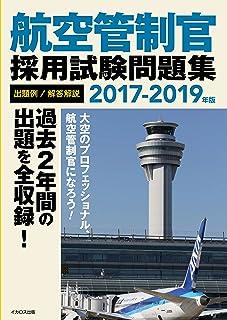 航空管制官採用試験問題集2017-2019年版