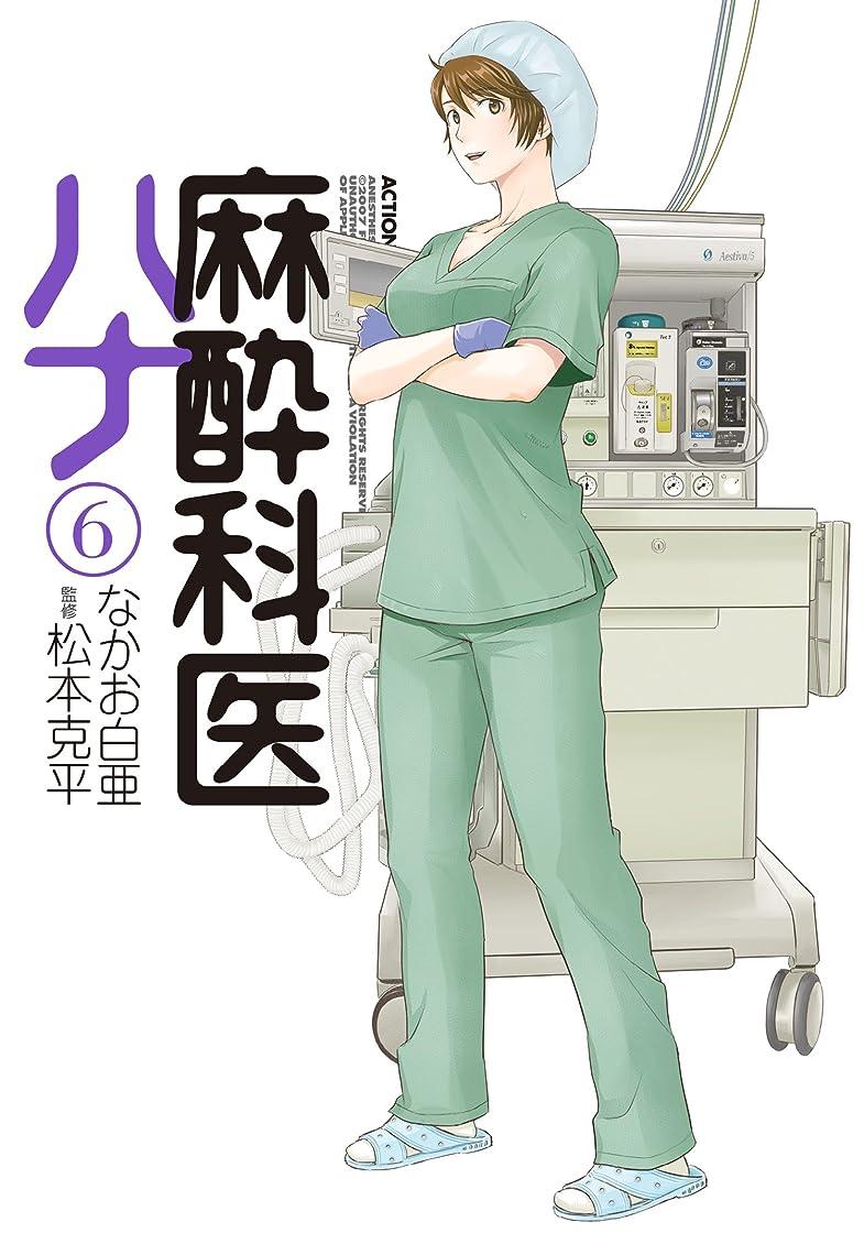 好戦的なアマゾンジャングル男やもめ麻酔科医ハナ : 6 (アクションコミックス)