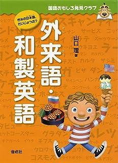 外来語・和製英語 (国語おもしろ発見クラブ)