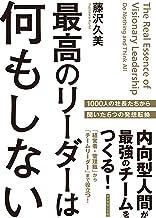 表紙: 最高のリーダーは何もしない | 藤沢 久美