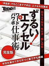 表紙: ずるい!エクセル・ワード・パワポ仕事術【完全版】 | 日経トレンディ