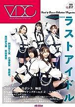 VDC Magazine 017 (Vocal & Dance Collection)