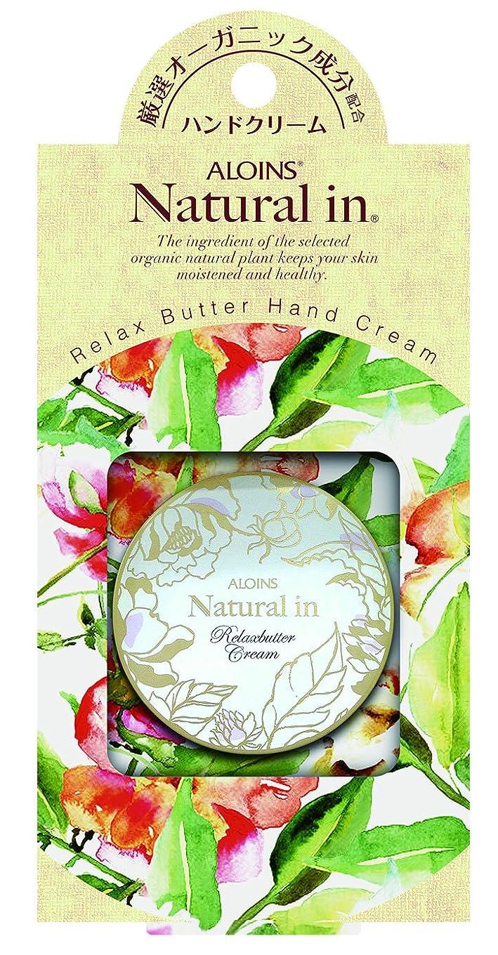 要求するハチ生産的アロインス化粧品 ナチュラルイン リラックスバタークリーム 40g