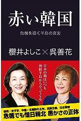 赤い韓国 危機を招く半島の真実 (産経セレクト) Kindle版