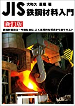 JIS鉄鋼材料入門