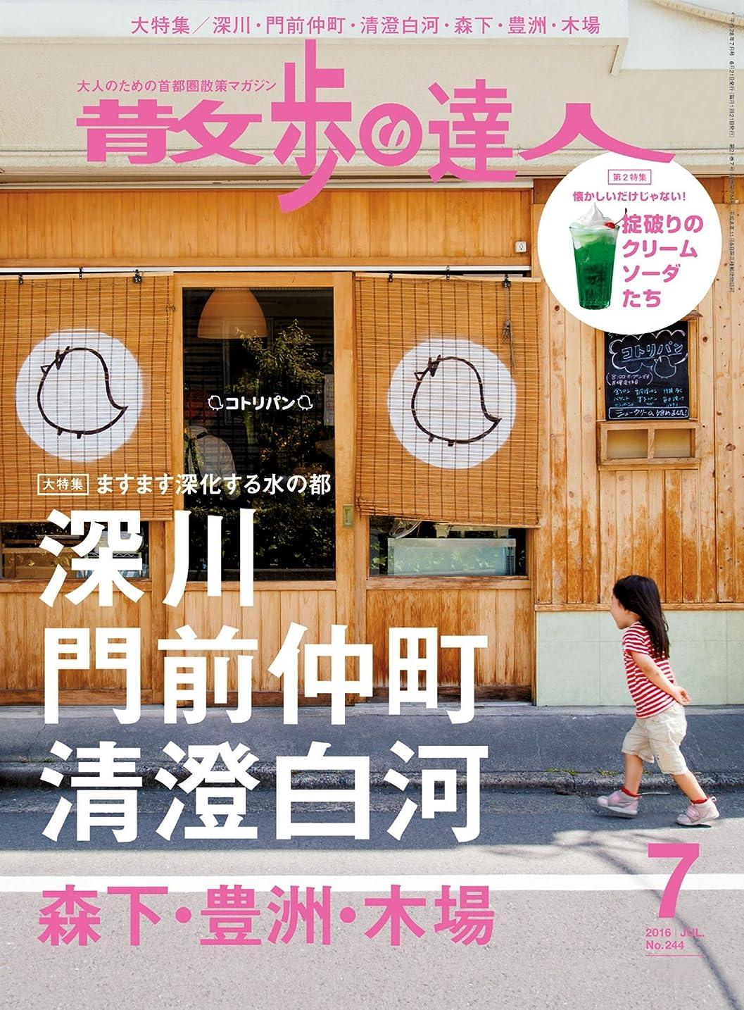 シーン音排除散歩の達人 2016年 07月号 [雑誌]