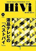 表紙: HiVi (ハイヴィ) 2020年 9月号 [雑誌] | HiVi編集部