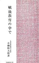 戦後教育の中で: 国文研叢書 No.23