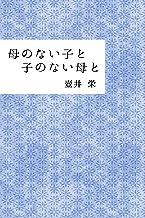 表紙: 母のない子と子のない母と   壺井 栄