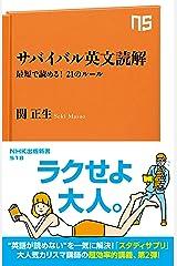 サバイバル英文読解 最短で読める! 21のルール NHK出版新書 Kindle版
