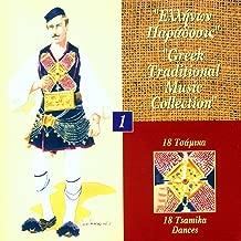 Greek Traditional Musical Collection - 18 Tsamika Dances [Clean]