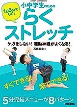 表紙: 1日5分でOK! 小中学生のためのらくストレッチ ケガをしない! 運動神経がよくなる! (学研スポーツブックス)   石橋 秀幸