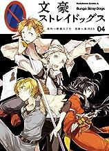 表紙: 文豪ストレイドッグス(4) (角川コミックス・エース) | 春河35