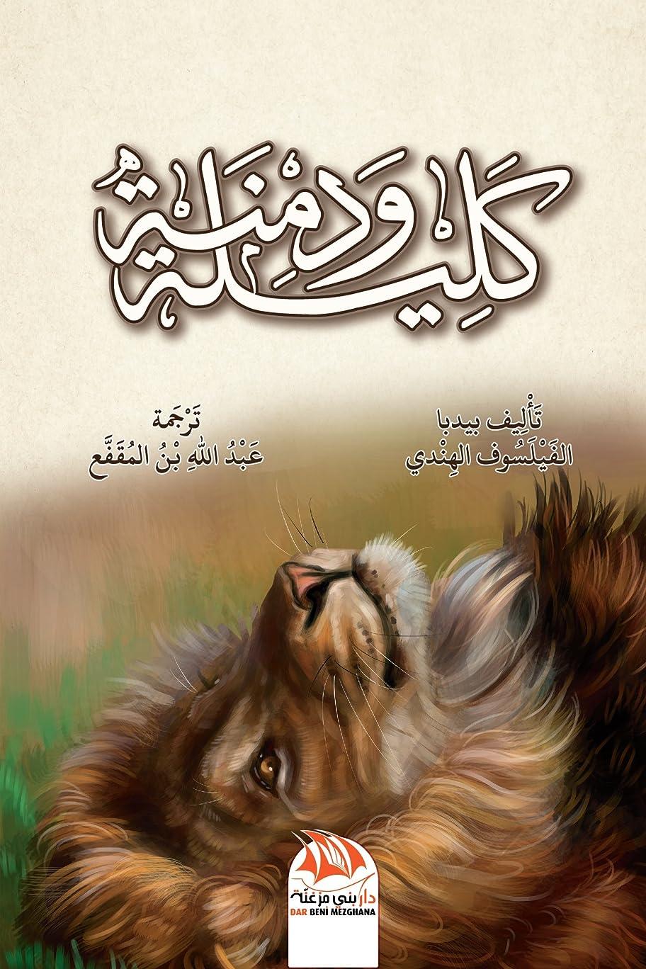 きらめくコース写真を撮る?????? ?????? (Arabic Edition)