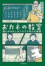 表紙: おカネの教室 僕らがおかしなクラブで学んだ秘密 しごとのわ | 高井 浩章
