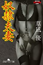 表紙: 奴隷夫妻 (幻冬舎アウトロー文庫)   草凪優
