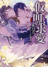 表紙: 仮面の求愛 (ソーニャ文庫)   水月青