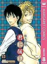 表紙: 君に届け リマスター版 8 (マーガレットコミックスDIGITAL) | 椎名軽穂
