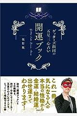 ゲッターズ飯田の五星三心占い 開運ブック 改訂版 Kindle版