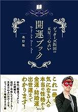 表紙: ゲッターズ飯田の五星三心占い 開運ブック 改訂版 | ゲッターズ飯田