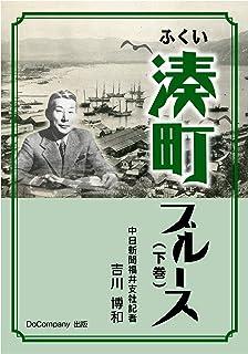 ふくい湊町ブルース(下巻) (BoBoBooks)