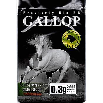 バイオ精密BB弾 【GALLOP】【0.3g 2000shots 5.95±0.01mm WHITE】