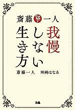 表紙: 斎藤一人 我慢しない生き方 | 舛岡はなゑ