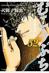 むこうぶち 高レート裏麻雀列伝(52) (近代麻雀コミックス) Kindle版