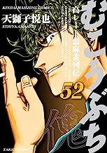表紙: むこうぶち 高レート裏麻雀列伝(52) (近代麻雀コミックス) | 天獅子悦也