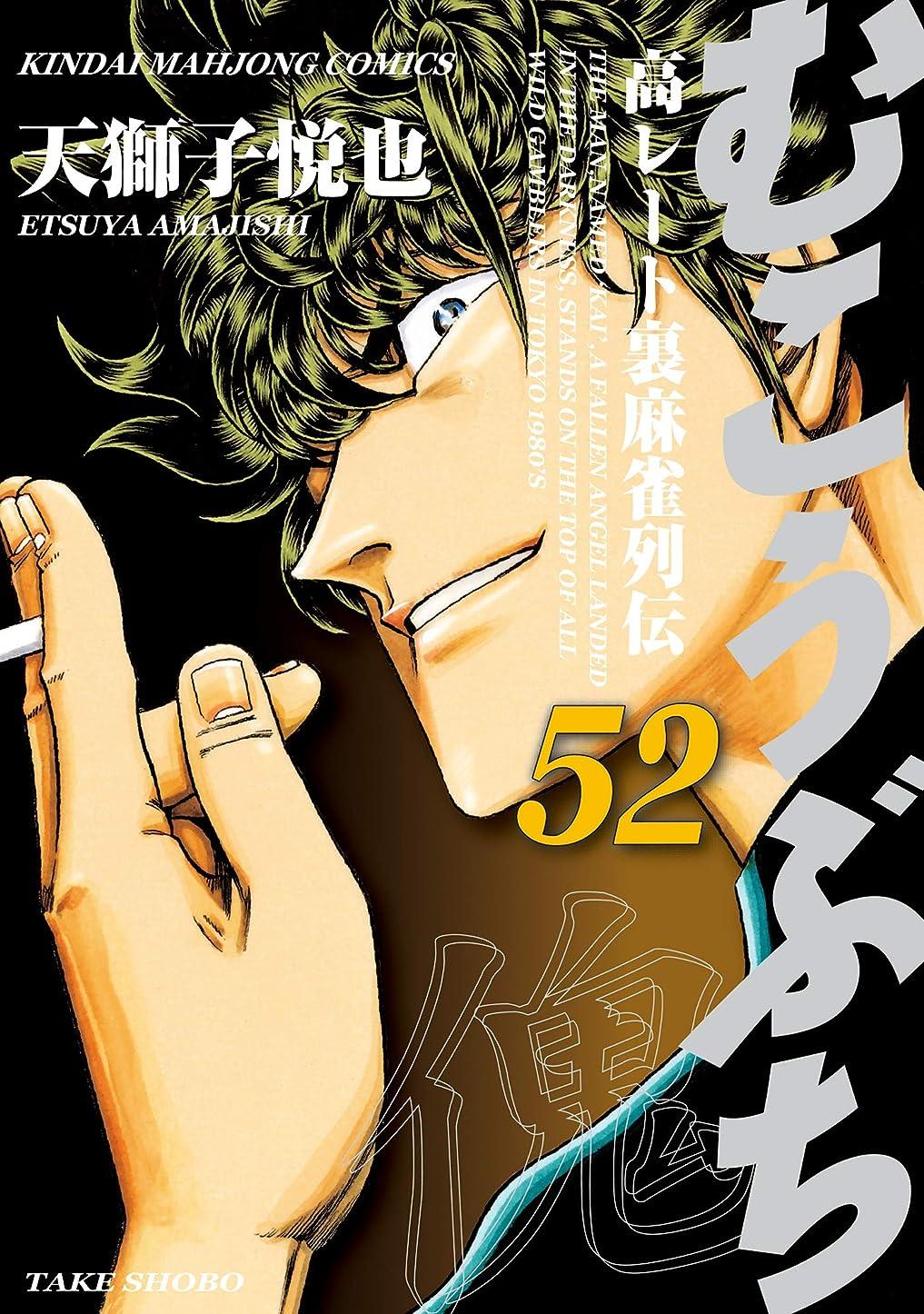中に画面ゆるいむこうぶち 高レート裏麻雀列伝(52) (近代麻雀コミックス)