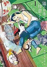 表紙: 猫のお寺の知恩さん(1) (ビッグコミックス) | オジロマコト