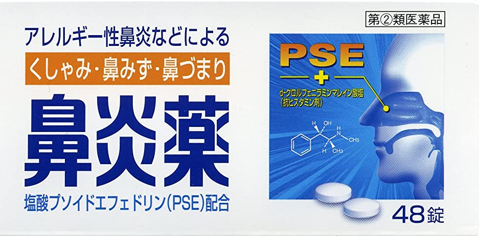 侵入するチラチラするパッド【指定第2類医薬品】鼻炎薬A「クニヒロ」 48錠
