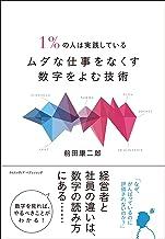 表紙: 1%の人は実践しているムダな仕事をなくす数字をよむ技術 | 前田康二郎