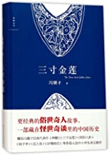 The Three-Inch Golden Lotus (Chinese Edition)