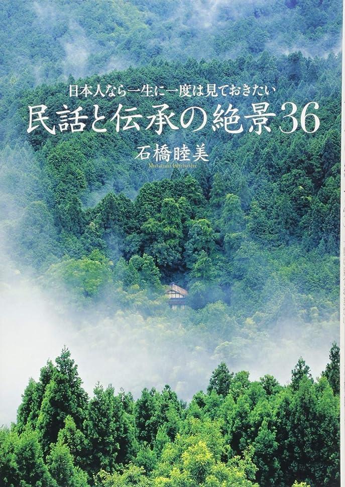 悲観的推定面倒日本人なら一生に一度は見ておきたい 民話と伝承の絶景36