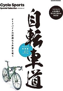 自転車道 総集編 vol.2 (ヤエスメディアムック660)