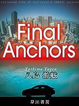 表紙: Final Anchors (早川書房) | 八島 游舷