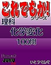 Kagakuhenka100mon koredemoka sirizu (Japanese Edition)