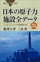表紙: 日本の原子力施設全データ 完全改訂版 「しくみ」と「リスク」を再確認する (ブルーバックス) | 三島勇