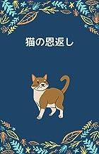 猫の恩返し: 伝わる気持ち (文庫)