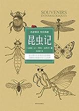 昆虫记(全译本) (N 昆虫记)