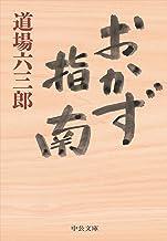 表紙: おかず指南 (中公文庫) | 道場六三郎