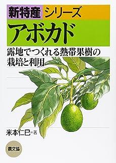 アボカド—露地でつくれる熱帯果樹の栽培と利用 (新特産シリーズ)...