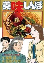 表紙: 美味しんぼ(107) (ビッグコミックス) | 花咲アキラ