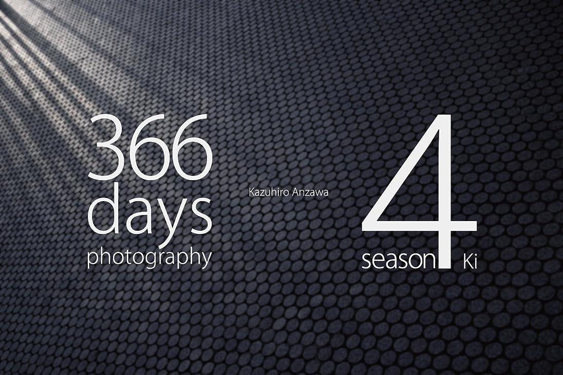 急降下寛大さ論理的366 days photography season 4 Ki