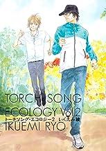 表紙: トーチソング・エコロジー (2) (バーズコミックス スピカコレクション) | いくえみ綾